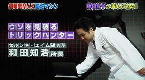 Trickhunterwadachihiro