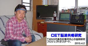 Cet201304022